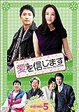 愛を信じます DVD-BOX5