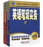 全国翻译专业资格(水平)CATTI考试指定教材+配套训练 三级 英语笔译实务+笔译综合能力 3级 套装四本 英语翻译资格考试