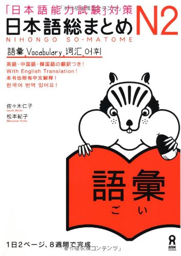 Download Nihongo So-matome: Essential Practice for the Japanese Language Proficiency Test (JLPT), Level N2, Vocabulary PDF