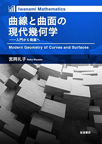 曲線と曲面の現代幾何学――入門から発展へ
