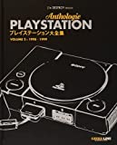 Anthologie Playstation Volume 2