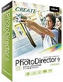 サイバーリンク PhotoDirector 9 Standard 通常版