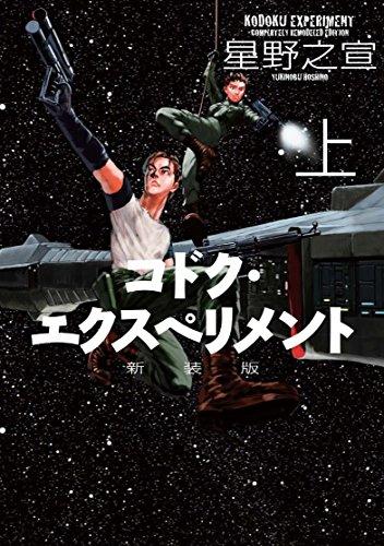 コドク・エクスペリメント 新装版 (上) (バーズコミックス デラックス)