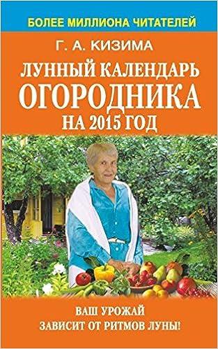 Book Lunnyi kalendar' ogorodnika na 2015 god.