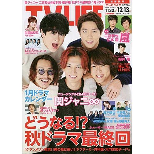 TV LIFE 2019年 12/13号 表紙画像