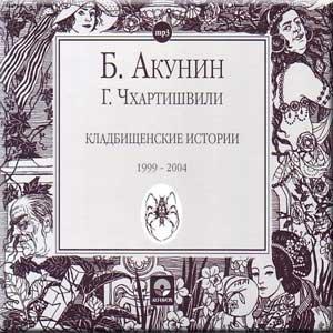 Kladbishchensky stories / Kladbicshenskie istorii - Boris Akunin i Grigorij Chkhartishvili (aBook)