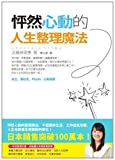 img - for Life finishing magic eyebrows(Chinese Edition) book / textbook / text book