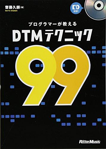 プログラマーが教えるDTMテクニック99 (CD付き)