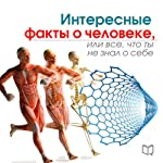 The Interesting Facts About Man: All You Don't Know About Yourself [Russian Edition] | Kevin Levinson