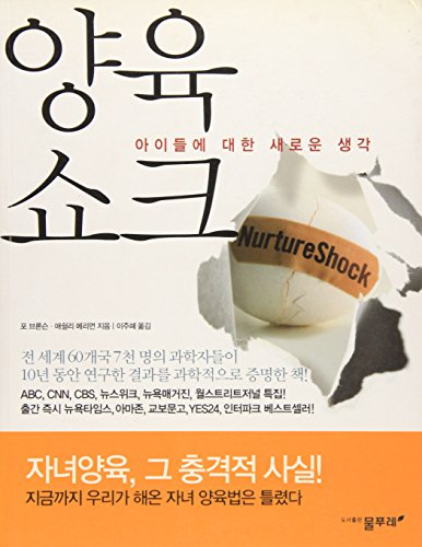 Nurture Shock: New Thinking About Children (Korean Edition)