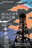ねじれた文字、ねじれた路 (ハヤカワ・ミステリ文庫)