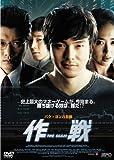 [DVD]作戦 TheScam
