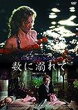 数に溺れて《無修正HDリマスター版》 [DVD]
