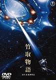 Japanese Movie - Taketori Monogatari [Japan DVD] TDV-25393D