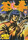 Fist of the Blue Sky (7) (Bunch comics) (2003) ISBN: 4107711129 [Japanese Import]