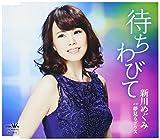 Machiwabite / Yume Miru Glass