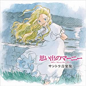WHEN MARNIE WAS THERE(OMOIDE NO MARNIE) SOUNDTRACK ONGAKUSHU(2CD)