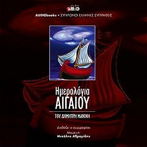 Hmerologia Aigaiou Audiobook
