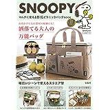 SNOOPY マルチに使える BIG ピクニックバッグ BOOK