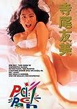 Legend Gold Pichi Pachi 寺尾友美 [DVD]