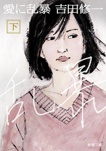 愛に乱暴 下 (新潮文庫)