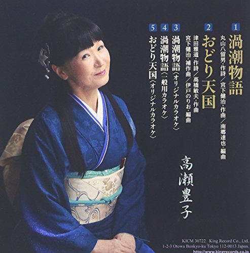 Toyoko Takase - Uzushio Monogatari [Japan CD] KICM-30722