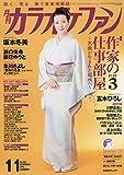 月刊カラオケファン2018年11月号