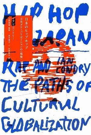 日本のヒップホップ―文化グローバリゼーションの〈現場〉