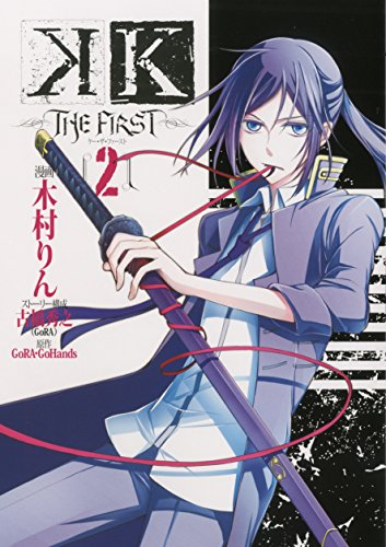 K ‐THE FIRST-(2) (Gファンタジーコミックス)