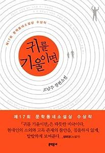 Paperback As I listened (Korean edition) [Korean] Book