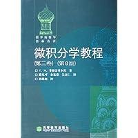 微积分学教程(第3卷)(第8版)