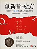 img - for Innovator's prescription: Christensen broken solution destructive type of health care system answers (Traditional Chinese Edition) book / textbook / text book