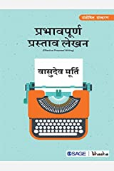 Prabhavpurna Prastaav Lekhan (Hindi Edition) Kindle Edition