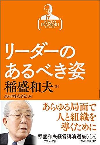 読んだ本の感想を語る。「リーダーのあるべき姿」稲盛和夫著