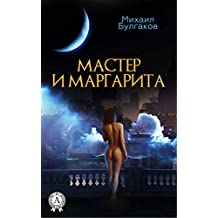 Мастер и Маргарита (Russian Edition)