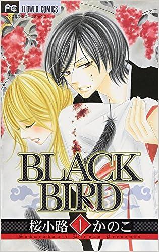 異類婚姻譚の少女漫画『BLACK BIRD』焦げキュン寸前♡名言15選