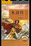 水浒传(中国古典文学名著典藏) (中国古典四大名著)