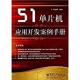 51单片机应用开发案例手册