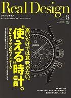 Real Design (リアル・デザイン) 2007年 08月号 [雑誌]