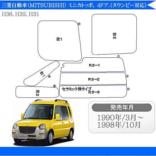 カット済みカーフィルム 三菱 MITSUBISHI ミニカトッポ 4ドア RV H36 H32 H31 タウンビー対応 専用 車種別 車種専用 ダークスモーク/ハード ダークスモーク/ハード