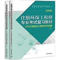 注册环保工程师专业考试复习教材(第四版)——大气污染防治工程技术与实践