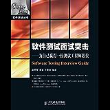 软件测试面试突击——为自己赢得一份测试工程师职位 (软件测试丛书)
