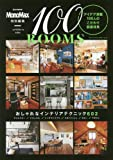 MonoMax特別編集 100 ROOMS (e-MOOK)