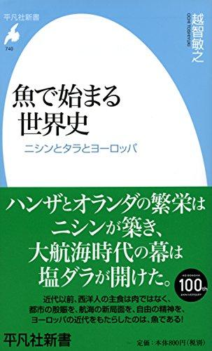 魚で始まる世界史: ニシンとタラとヨーロッパ (平凡社新書)