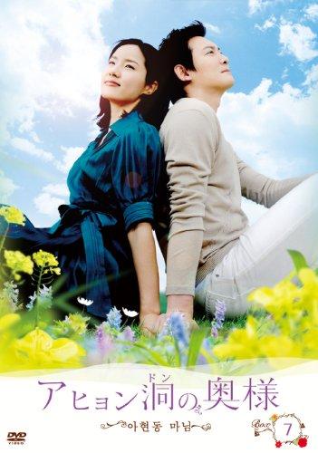 アヒョン洞の奥様 DVD-BOX 7