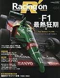 レーシングオン 484―Motorsport magazine 特集:F1最熱狂期 part 2 (NEWS mook)
