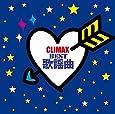 クライマックス~BEST歌謡曲~