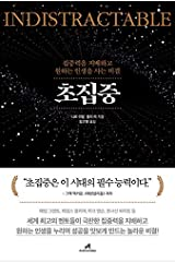 Indistractable (Korean Edition) Paperback