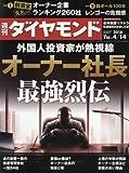 週刊ダイヤモンド 2018年 4/14 号 [雑誌] (オーナー社長 最強烈伝)