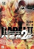 バビル2世ザ・リターナー 15 (ヤングチャンピオンコミックス)